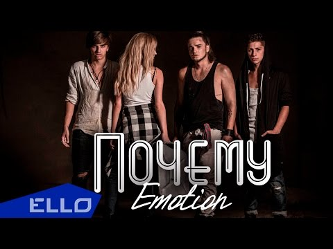 Taylor Swift - EMOTION — Почему