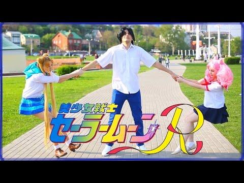Sailor Moon - Real life moon family