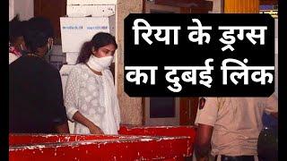 Sushant Singh Rajput Case: Rhea Chakraborty पर चौंकाने वाले खुलासे, Drug racket का Dubai से link