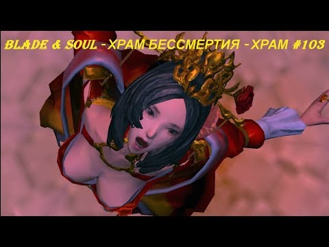 Blade & Soul - ХРАМ БЕССМЕРТИЯ - СТРИМ #103