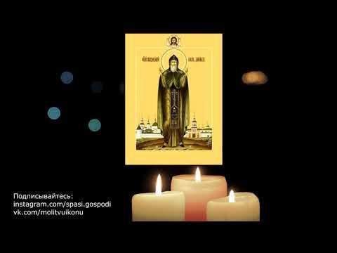 Молитва о помощи в делах на работе Даниилу Московскому