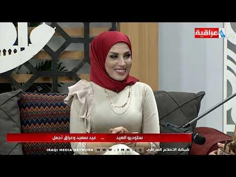 شاهد بالفيديو.. ستوديو العيد  / تقديم رسالة / سنان باسم   / يوم 2019/8/13