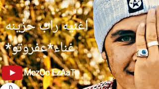 تحميل اغاني اغنيه راب حزينا / يارب ليه خلقتني انسان ضعيف / غناء عفروتو MP3