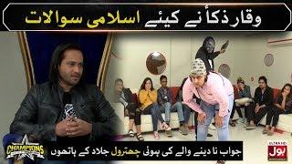 Islami Sawal Ky Galat Jawab Denay Walay Ko Paraingay Chitar | Champions With Waqar Zaka