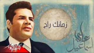 اغاني طرب MP3 عبد الغنى السيد - زمانك راح   من الحان على اسماعيل   Ali Ismail تحميل MP3
