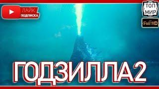 Годзилла 2: Король монстров 💥 Трейлер 💥 Русский