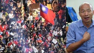 蔡英文為什麼輸這麼慘?民進黨的土匪文化遇上孰讀《毛選》的韓國瑜 - 最新新聞