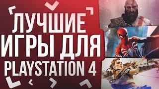 💎Лучшие игры для PS 4 2018-2019💎