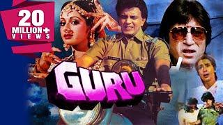 Guru (1989) Full Hindi Movie | Mithun Chakraborty, Sridevi, Shakti Kapoor, Nutan