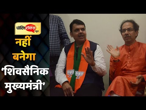 महाराष्ट्र में बीजेपी की शिवसेना को दो टूक- नहीं मिलेगा सीएम पद ना ही कोई अहम मंत्रालय I #BJP