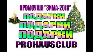 Заработать миллион рублей и подарки.Промоушн Зима 2018