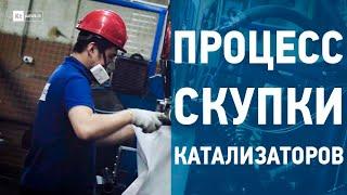 Процесс скупки катализаторов Катутиль