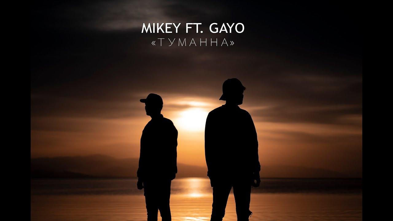 Mikey ft. Gayo — Туманна