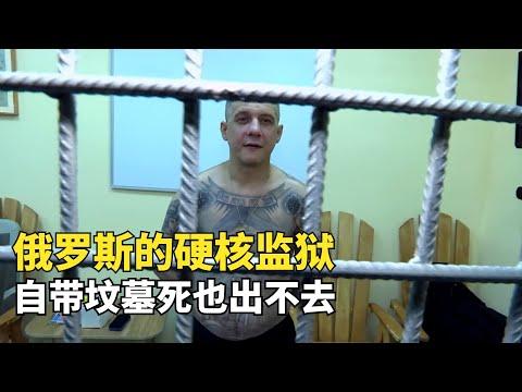 俄羅斯高級別硬核監獄介紹