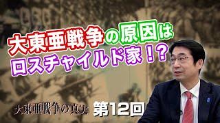 第22回 林千勝氏×吉野敏明氏「歴史を見直し日本を変える! 」