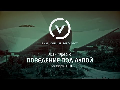 , title : 'Поведение под лупой - Жак Фреско - Проект Венера'