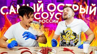 Самый острый перец в России / Мировой рекорд