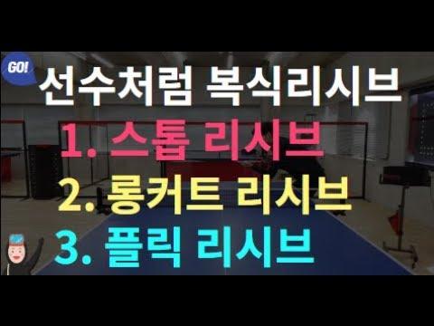 재택수업 - 2학년 <탁구 1 > 재택수업 기간 6.10~6.16 영상자료 ③