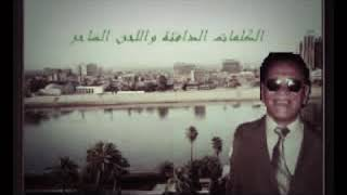 سعدي توفيق البغدادي موال وأغنية رجعنا اللهوى