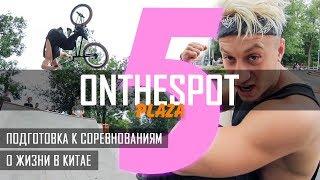ОБНОВЛЁННЫЙ ШУРВА v2.0 - PRO BMX RIDER ВЕРНУЛСЯ ИЗ КИТАЯ | ONTHESPOT 5
