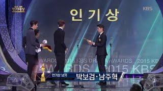 2015 KBS 연기대상 1부 - 2015 KBS 연기대상, 인기상 남자 수상자! 박보검, 남주혁.20151231