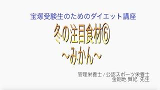 宝塚受験生のダイエット講座〜冬の注目食材⑥みかん〜のサムネイル