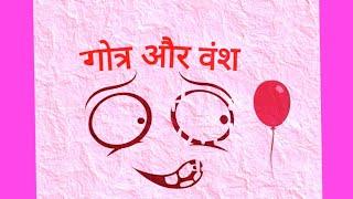 gotravali in marathi - मुफ्त ऑनलाइन वीडियो