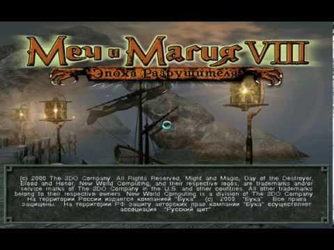 Герои магии и меча wog играть онлайн