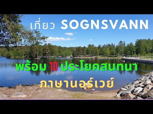 เที่ยว Sognsvann พร้อม 10 ประโยคสนทนาภาษานอร์เวย์