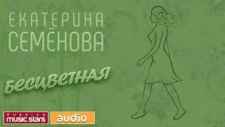 ПРЕМЬЕРА АЛЬБОМА! ЕКАТЕРИНА СЕМЁНОВА - БЕСЦВЕТНАЯ