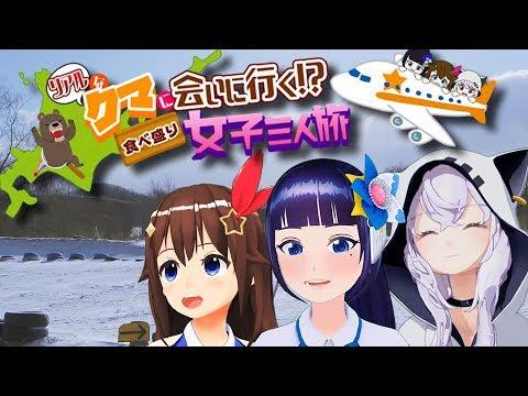 絶叫アクティビティ!?北海道登別で女子三人旅!!【富士葵 × ときのそら × アズマリム】