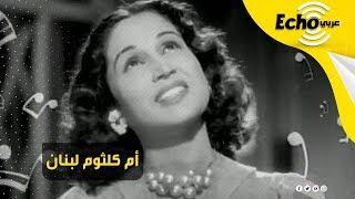 تحميل اغاني قصة نور الهدى التي منعتتها أم كلثوم من الغناء وطردتها من مصر MP3