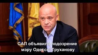 Главные новости Украины и мира 11 марта