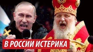 В России истерика. Грандиозный раскол в православии