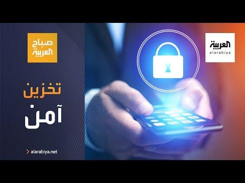 العرب اليوم - شاهد: نصائح لتخزن صورك بأمان على الجوال