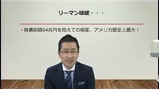 森田龍二の経済・会計解説部屋動画 第7回 負ののれん