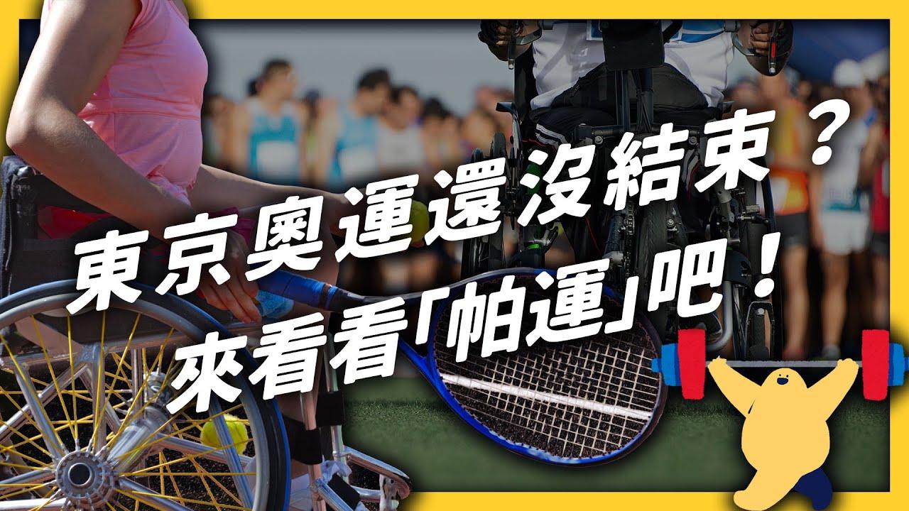 東京帕運來了!台灣選手有世界第一坐鎮?特殊的比賽項目和規則一次看!|志祺七七