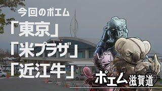 【ポエム滋賀道】「東京」「米プラザ」「近江牛」