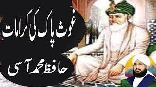 Hafiz Imran Aasi 2019 - Emotional Bayan 2019 -Ghous E Pak Our Chor Ka Waqia
