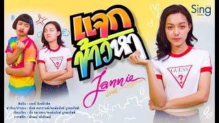 แจกข้าวหา - เจนนี่ สิงห์มิวสิค 「Official MV」