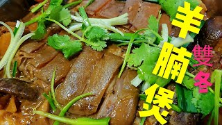 〈 職人吹水〉 雙冬羊腩煲Mushroom and Bambo Shoot Lamb Stew 中英文字幕