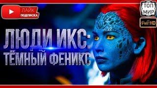 Люди Икс: Тёмный Феникс 💥 Официальный трейлер 2019 🔥 HD 🔥