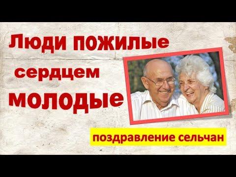 С днем пожилых людей! Поздравление сельчанам,мудрым и достойным!
