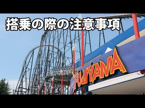 【FUJIYAMA】搭乗時の注意事項