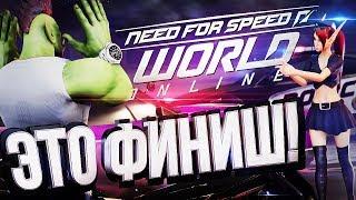 Need for Speed: World - ПЕРЕДАЕМ ЗА ПРОЕЗД [эксгуММОция #2]