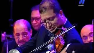 عندما ينطق الكمان على يد محمود سرور عازف الكمان المصري في لحن الحب كله