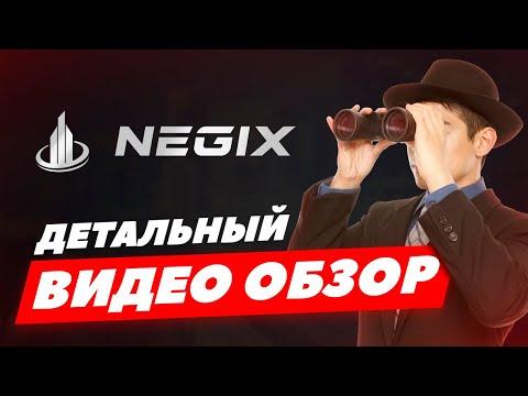 Negix - ДЕТАЛЬНЫЙ ВИДЕО ОБЗОР ОТ А ДО Я