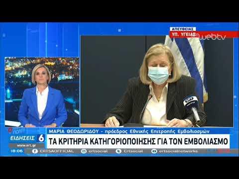 Θεοδωρίδου: Τα τρία κριτήρια προτεραιοποίησης για τον εμβολιασμό | 28/12/20212 | ΕΡΤ