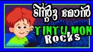Tintumon Rocks