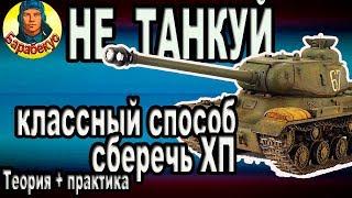 БЕРЁМ НАВСЕГДА: тяжёлый танк перенял повадки среднего в WORLD of TANKS Шикарно на ИС wot ИС-1 танк